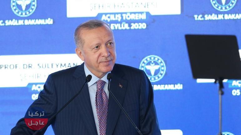 أردوغان يفتتح مدينة طبية جديدة في إسطنبول (صور)