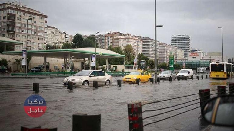 الولايات التي ستشهد أمطار غزيرة يوم الأربعاء في تركيا – حالة الطقس