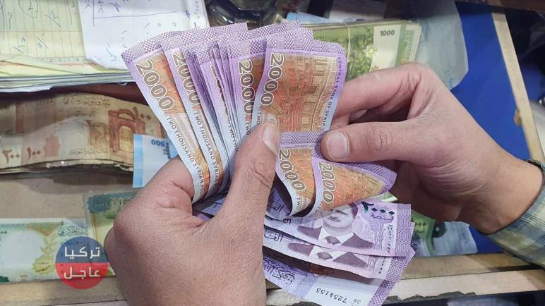 سعر صرف الليرة السورية أمام الدولار وبقية العملات اليوم السبت