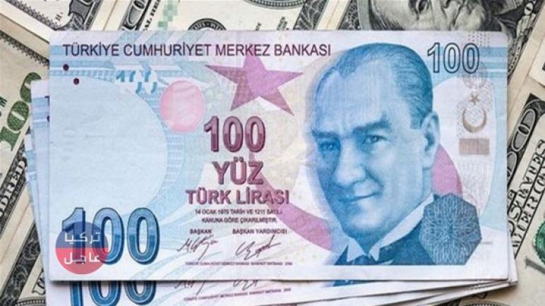 سعر صرف اللّيرة التركية أمام الدولار وبقية العملات