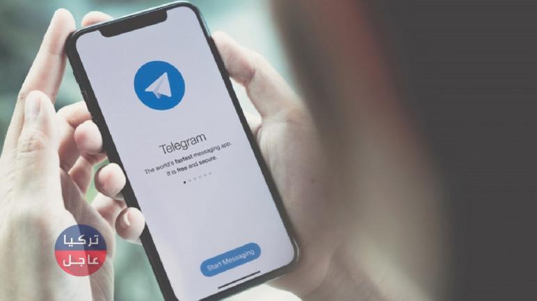 تليغرام يفاجئ مستخدميه بنسخة محدثة تحوي ميزات رائعة (رابط تحميل مباشر)