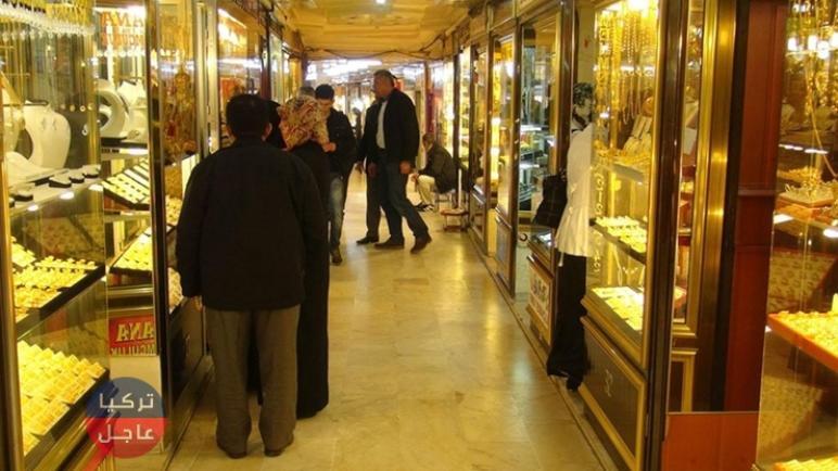 الأتراك يتوجهون لشراء الذهب بعد انخفاض أسعاره في تركيا اليوم الاثنين 28/12/2020