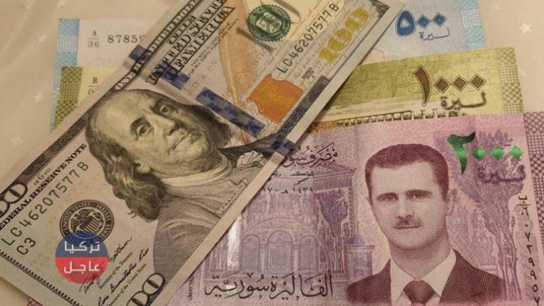 سعر صرف اللّيرة السورية مقابل الدولار وبقية العملات اليوم الأربعاء