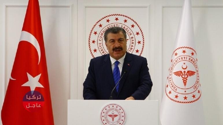 وزير الصحة التركي : لقاح كورونا سيكون مجانا وسيوزع في هذه الأماكن بتركيا