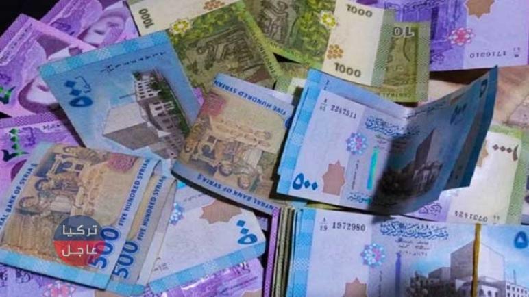الليرة السورية تنخفض مجدداً مقابل الدولار وبقية العملات اليوم السبت
