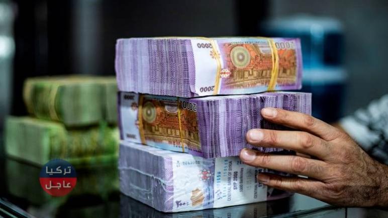 انخفاض ملحوظ للّيرة السورية مقابل الدولار وبقية العملات وإليكم النشرة