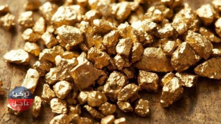 تركيا تعلن اكتشاف منجم ضخم للذهب .. هل ستنخفض أسعار الذهب؟!
