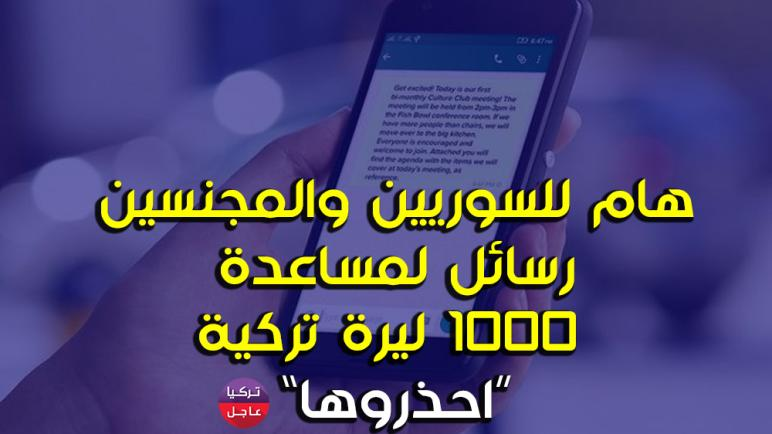 رسائل لمساعدة 1000 ليرة تركية للسوريين المجنسين وغير المجنسين .. احذروها