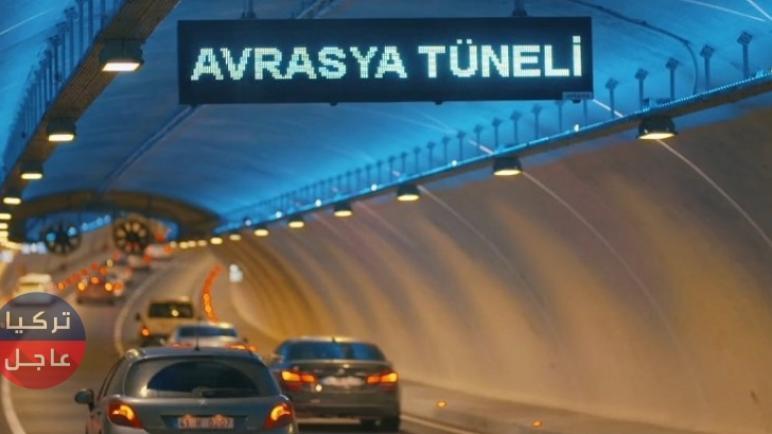 رفع أجرة مرور السيارات في نفق أوراسيا في ولاية إسطنبول