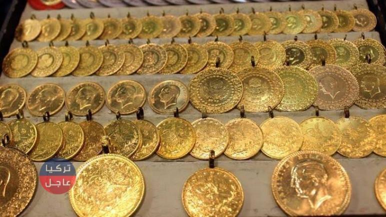 انخفاض سعر ليرة الذهب في تركيا اليوم الأربعاء وإليكم الأسعار