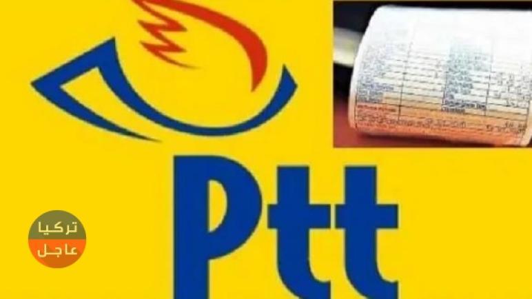 تركيا .. خصم على فاتورة الكهرباء من خلال دفعها في الـ PTT (للمجنسين)