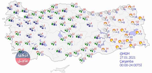 gunesli havalari unutun kar geri geliyor hafta 13884748 1224 m - موجة ثلوج كبيرة في العديد من الولايات التركية ومن ضمنها اسطنبول وأنقرة في هذه الأيام