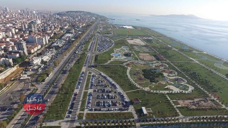 حديقة أورهان غازي Orhangazi Şehir Parkı في اسطنبول