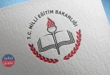 طريقة تعديل الشهادة الثانوية في تركيا الدينكلك Denklik