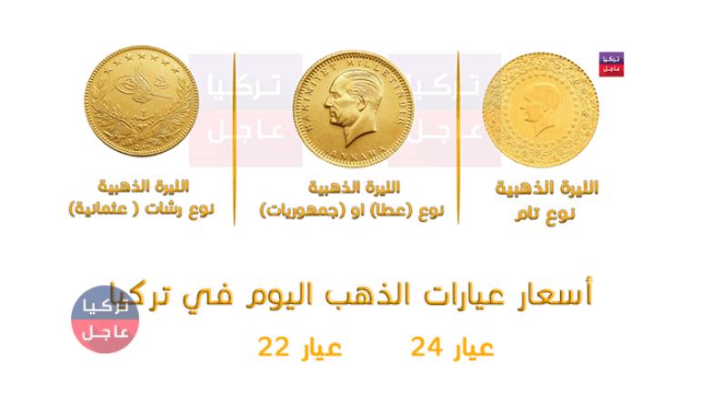 كم سعر ليرة الذهب في تركيا وسعر نصف ليرة الذهب وسعر ربع ليرة الذهب في تركيا