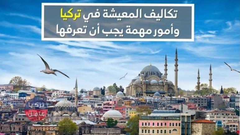 تكاليف المعيشة في تركيا… في اسطنبول وباقي المدن بالدولار والليرة التركية