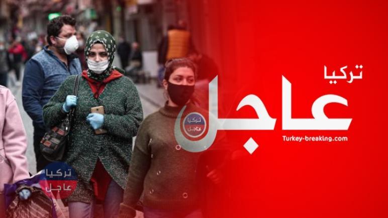 ولاية تركية تعلن عن عودة قيد جديد بعد ارتفاع احصائيات كورونا فيها