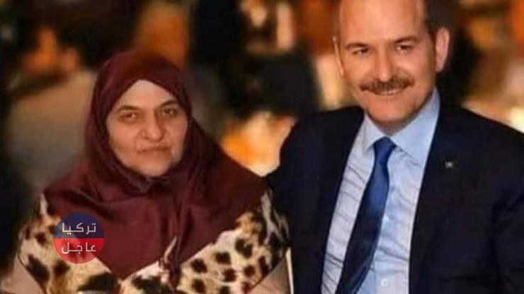 وفاة والدة وزير الداخلية التركي سليمان صويلو