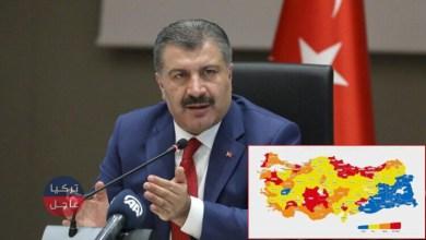 تركيا عاجل اليوم