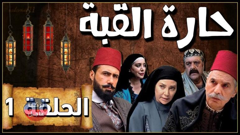 حارة القبة مسلسل شامي قريباً في رمضان وسيُعرض على هذه القناة إليكم التفاصيل