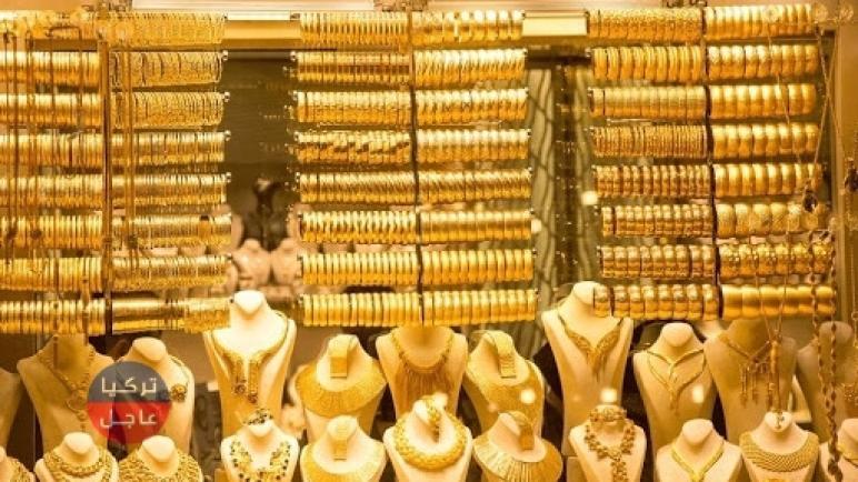 اسعار غرام الذهب في تركيا عيار 24 22 21 اليوم الثلاثاء 02/03/2021