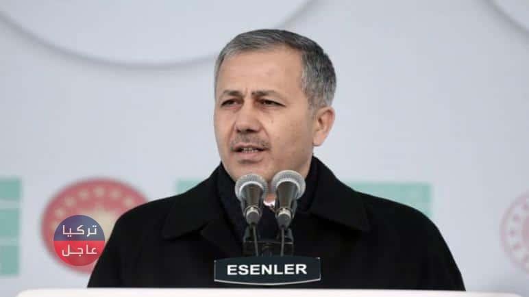 والي اسطنبول يكشف عن وضع الولاية بشأن رفع القيود