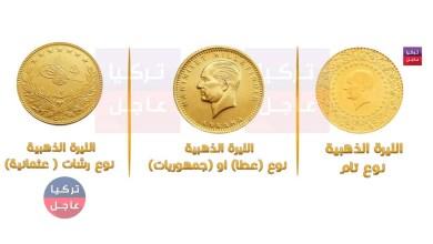 أسعار الذهب.. سعر ليرة الذهب زينات وجمهوريات في تركيا ونصف و ربع الليرة