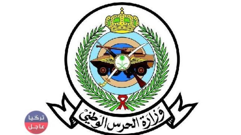 السعودية أكثر من 198 مليون ريال تورط لواء متقاعد وموظفين بـالحرس الوطني في قضية فساد