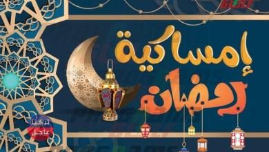 امساكية رمضان غازي عنتاب 2021