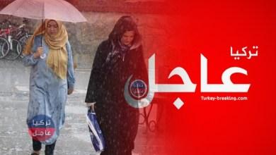 أمطار غزيرة ستشهدها عدة ولايات تركية