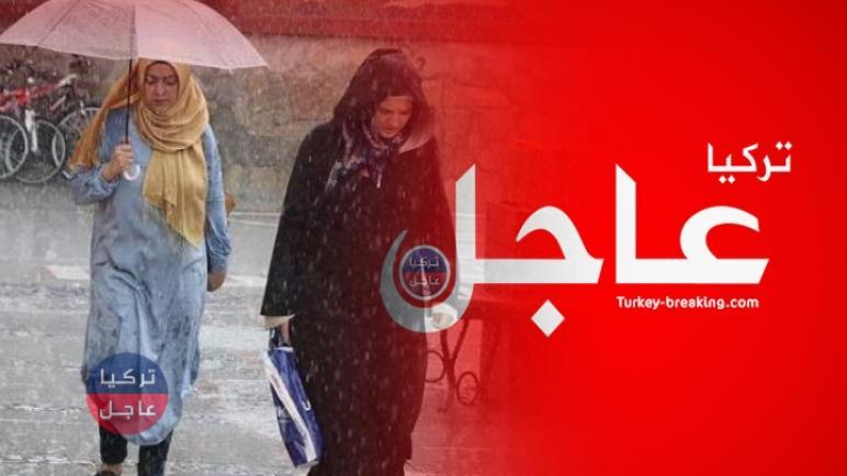 أمطار غزيرة ستشهدها عدة ولايات تركية وتوقعات بتشكل فيضانات
