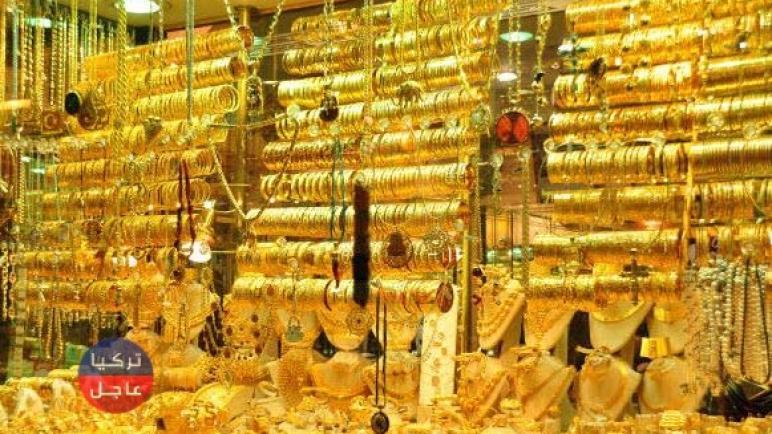 أسعار الذهب عيار 22 و 21 في تركيا وسعر بقية العيارات اليوم الثلاثاء