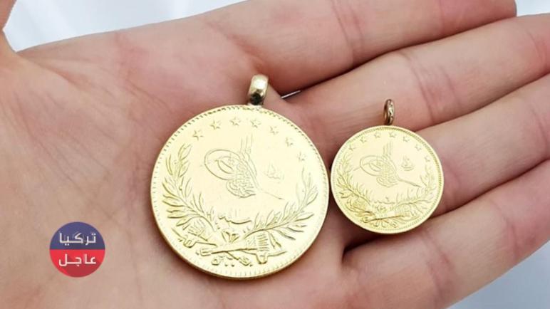 """سعر الليرة العصملية الذهب """"العثمانية"""" في تركيا اليوم وأنواع الليرات الأخرى"""