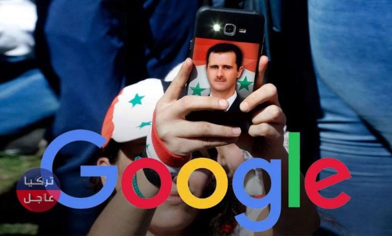 """غوغل الأمريكية توقف خدماتها في """"سوريا بشار الأسد"""" حتى اشعار أخر"""