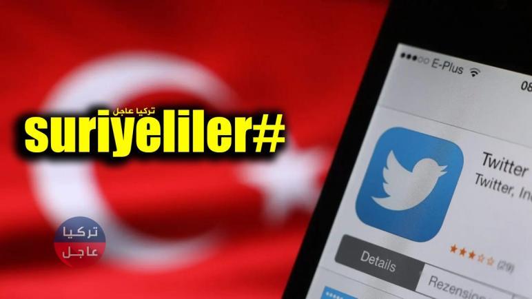 """هاشتاغ """"السوريين"""" يتصدر تويتر في تركيا إليكم التفاصيل"""