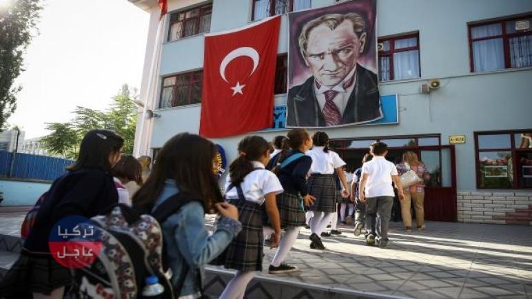 ولاية تركية جديدة تعلن اغلاق المدارس والتوجه إلى التعليم عن بعد