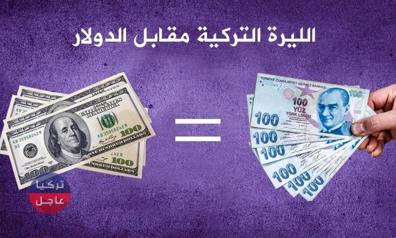 الليرة التركية مقابل الدولار.. 100 دولار كم ليرة تركية تساوي اليوم الإثنين