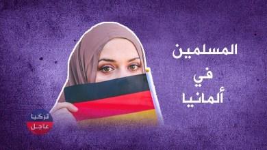 ألمانيا تعلن عن ارتفاع كبير بأعداد المسلمين في البلاد