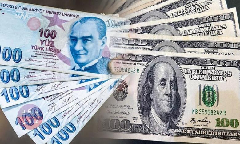 الليرة التركية تعود للارتفاع مقابل الدولار إليكم أحدث نشرة لأسعار الصرف