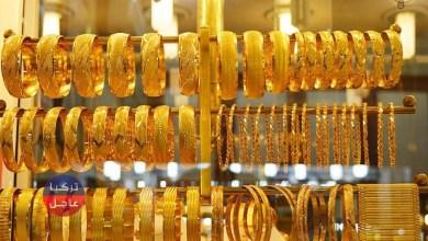 سعر غرام الذهب في تركيا اليوم عيار 21 22 24 اليوم الإثنين