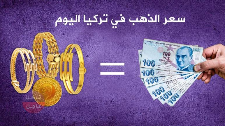 سعر الذهب في تركيا اليوم وسعر ليرة الذهب ونصف وربع ليرة الذهب