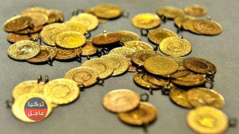 كم سعر ليرة الذهب في تركيا اليوم وسعر نصف وربع ليرة الذهب