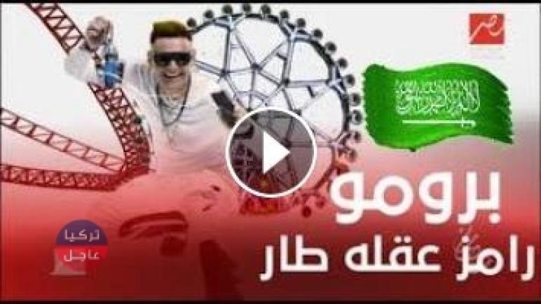 فيديو اعلان برنامج رامز جلال عقله طار في رمضان 2021