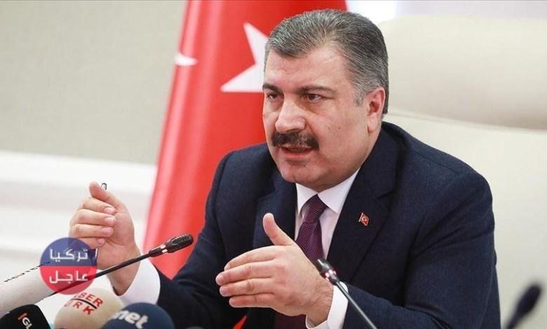 اجتماع مفاجئ للجنة العملية مع وزير الصحة التركي