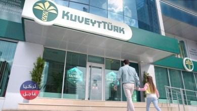 فتح حساب في بنك كويت ترك عن طريق الانترنت