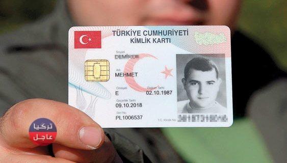 نظام جديد تبدأ به تركيا يخص ملفات الجنسية التركية للسوريين