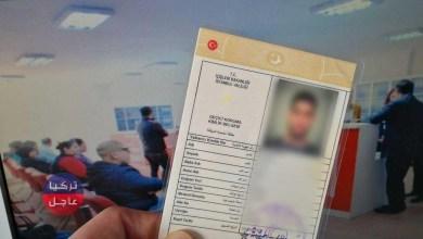 الهجرة التركية تفتتح مركزاً جديداً في إسطنبول لتسهيل أمور السوريين