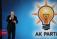 عاجل: حزب العدالة والتنمية الحاكم يرد على الحزب المعارض بعد حديثه عن السوريين