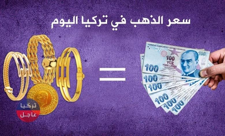 أسعار الذهب في تركيا من عيار 21 22 24 18 اليوم الخميس 15/7/2021