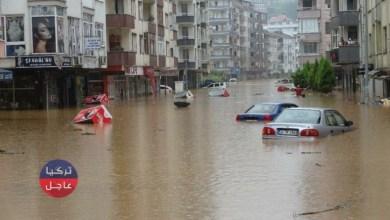4 ولايات تركية على موعد مع أمطار غزيرة وتوقعات بحدوث فيضانات